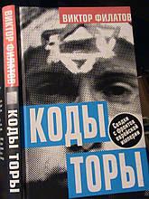 Філатов Ст. Коди тори. Москва Алгоритм 2007р. 224с.