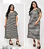 Трикотажне плаття в смужку, з 50-60 розмір