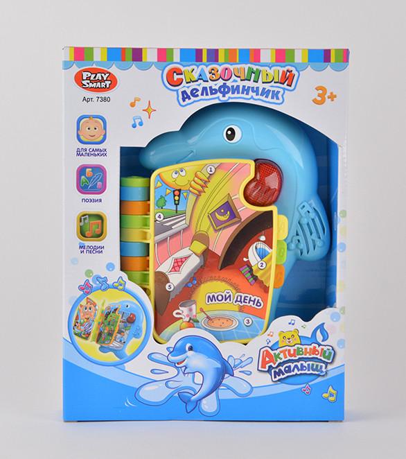 Игра 7380 Музыкальная развивающая игрушка в виде книжки «Сказочный дельфинчик»м