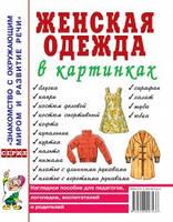 Женская одежда в картинках. Наглядное пособие для педагогов, логопедов, воспитателей и родителей.