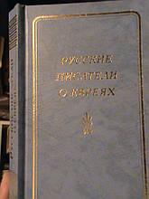 Афанасьєв. Російські письменники про євреїв. М., 2005.