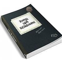 Знищ цей щоденник