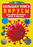 БАО Большая книга. Вирусы