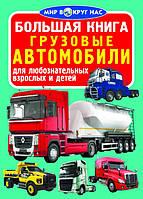 БАО Большая книга. Грузовые автомобили