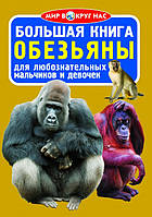 БАО Большая книга. Обезьяны