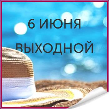 6 червня - вихідний
