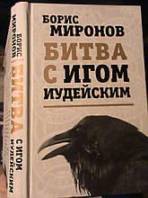 Борис Миронов. Битва з ярмом іудейським. М., 2012