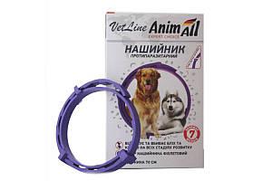 AnimАll VetLine ошейник противопаразитарный для собак, фиолетовый, 70 см