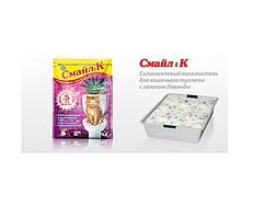 Силикагелевый наполнитель Смайлик с ароматом лаванды 3,8 л (1,8 кг) для кошачьего туалета