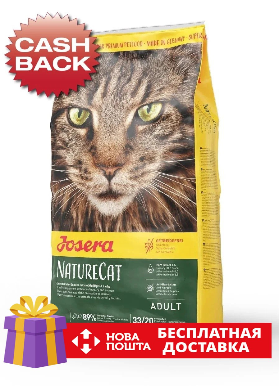 Корм Josera NatureCat 10 кг Беззерновой для котят с 6 месяцев и взрослых кошек