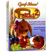 Корм для морських свинок і кролів Роккі-2 (супер-меню) 500 м
