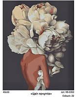 Картина по номерам 40×50 см. Riviera Blanca , Цвіт почуттів