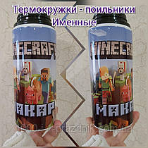 Термокружка - поїльник - пляшка для води Майнкрафт