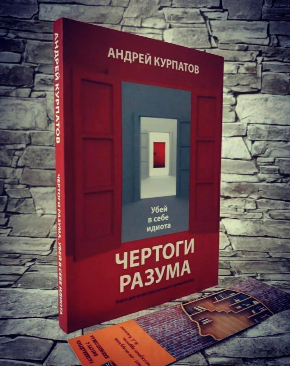 """Книга """"Чертоги разума"""" Андрей Курпатов"""