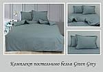 ТМ TAG Комплект постельного белья Green Grey, фото 2