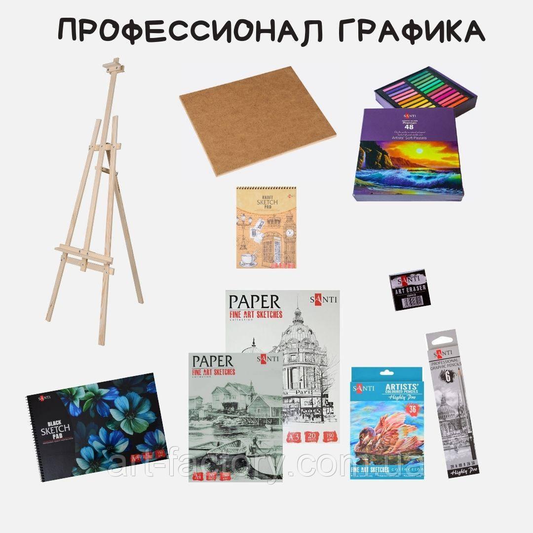 """Набор для рисования и творчества """"Профессионал графика"""" с мольбертом"""