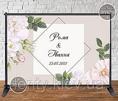"""Баннер свадебный 2х2 м """"цветы"""" 2х3м"""
