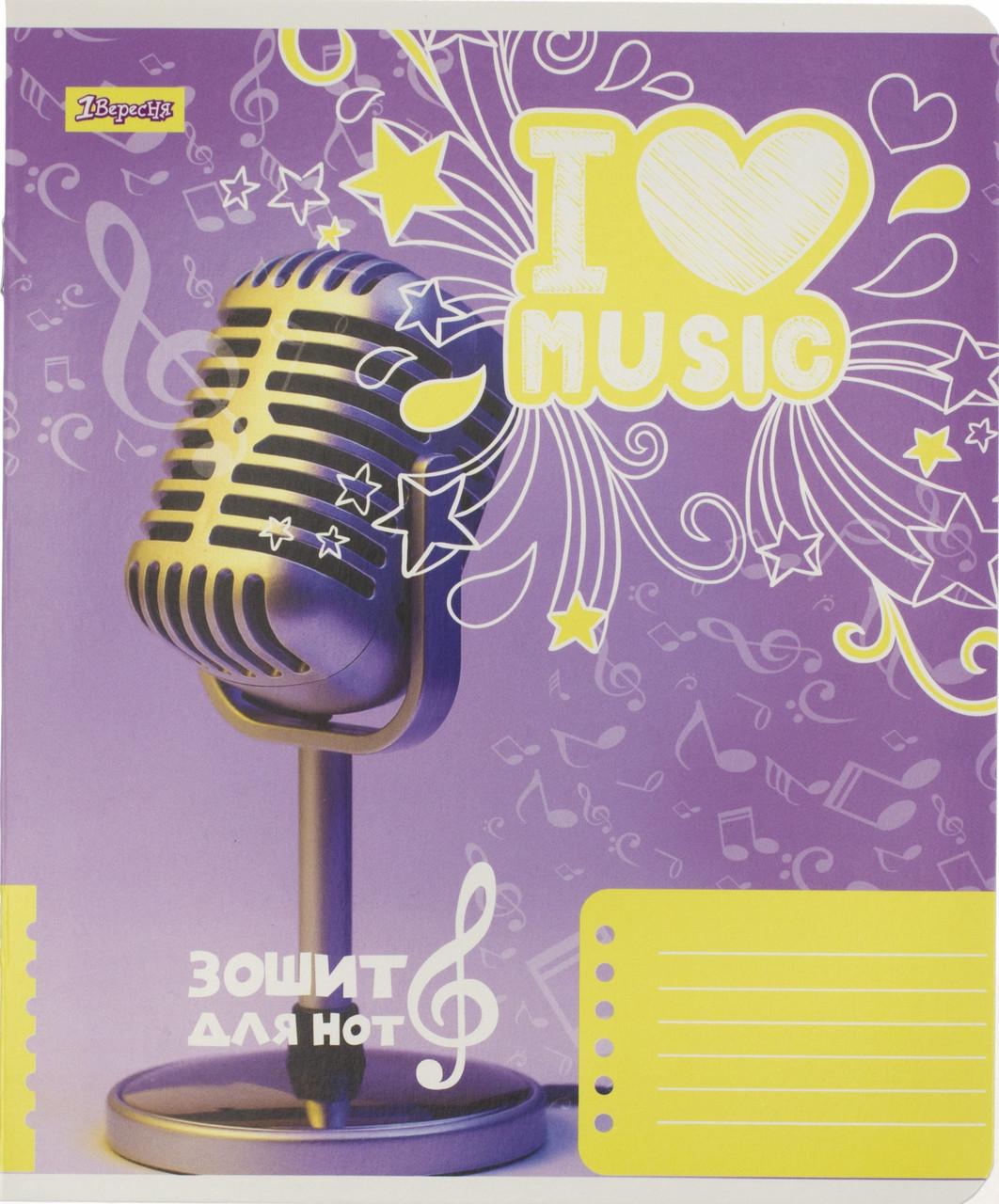 """Нотний зошит A5 12арк. """"1В"""" I love music №764027(5)(25)"""