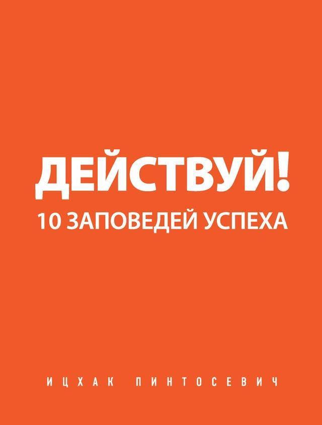 Книга Действуй! 10 заповедей успеха. Автор - Ицхак Пинтосевич (Бомбора)