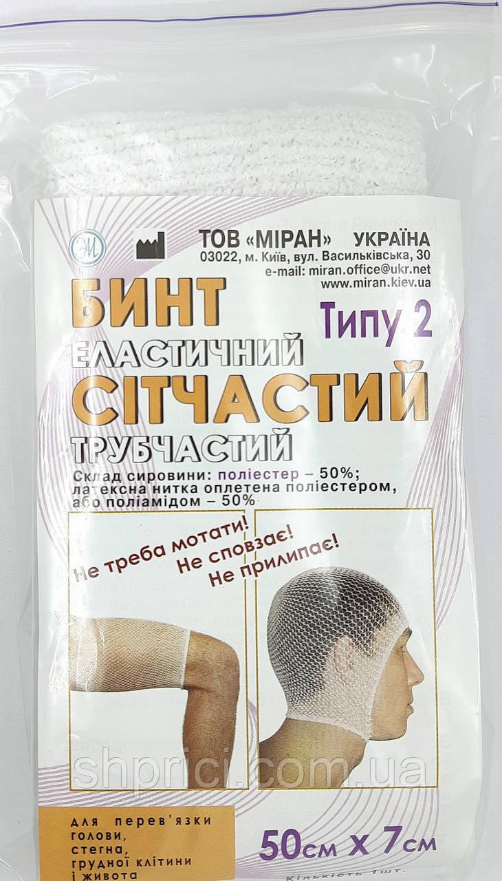 Бинт эластичный сетчатый трубчатый Тип-2, 50 см*7 см, полиэстер / Миран