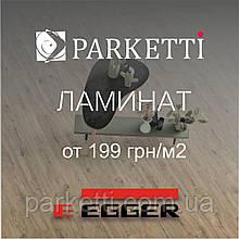 Финальная распродажа ламината Egger 2018-2020
