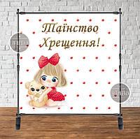"""Баннер на Крещение 2х2 м """"Девочка с мишкой"""" - Фотозона (виниловый) Украинский"""