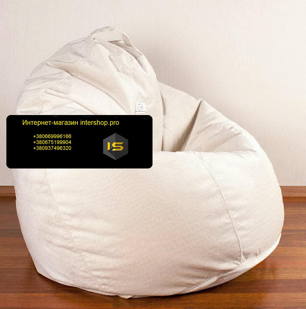 Кресло мешок груша Флок. Молочный