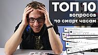 ТОП 10 вопросов по смарт часам: Основные проблемы и решения!