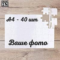 Печать на пазлах А4 - 40шт