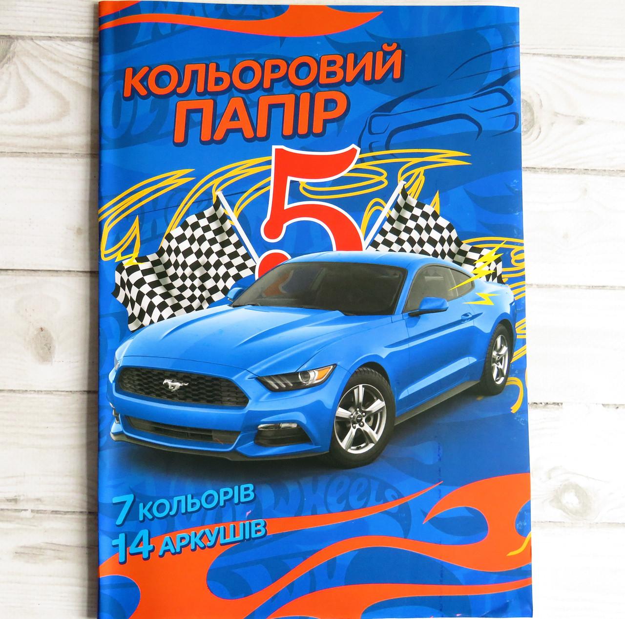 Кольоровий папір А4 7 кольорів 14 аркушів на скобі, спортивне авто