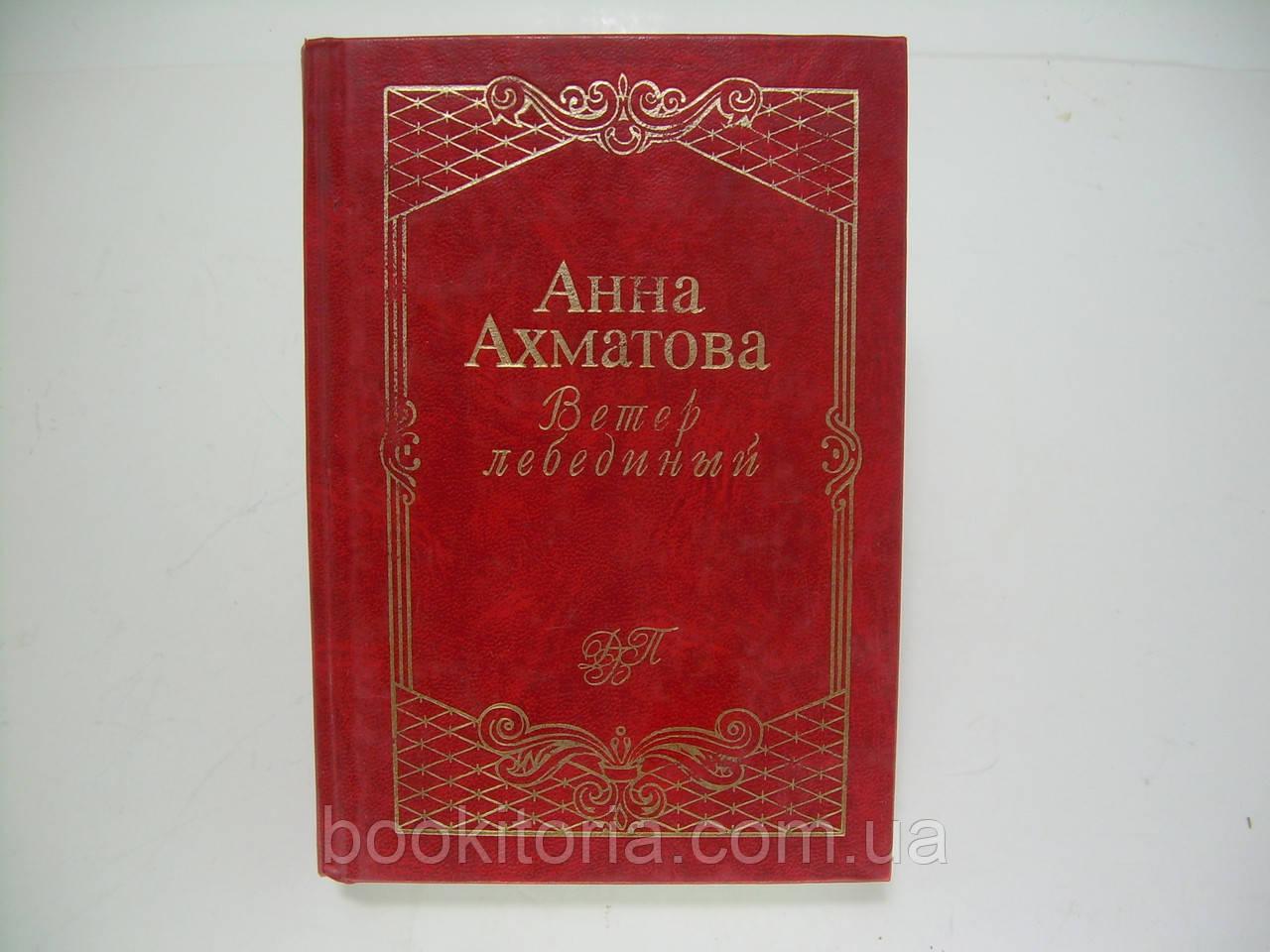 Ахматова А.А. Ветер лебединый. Стихотворения и поэмы (б/у).