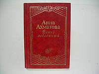Ахматова А.А. Ветер лебединый. Стихотворения и поэмы (б/у)., фото 1
