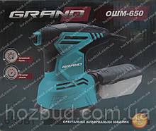 Орбитальная шлифмашина Grand ОШМ-650 (пылесборник)