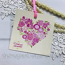 Бирка-открытка для упаковки подарков Любимой мамочке 8x8 см