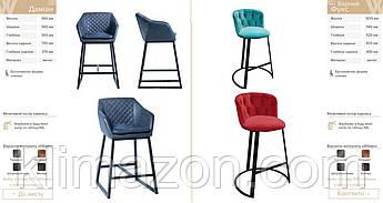 Кресло для визажа Дамиан