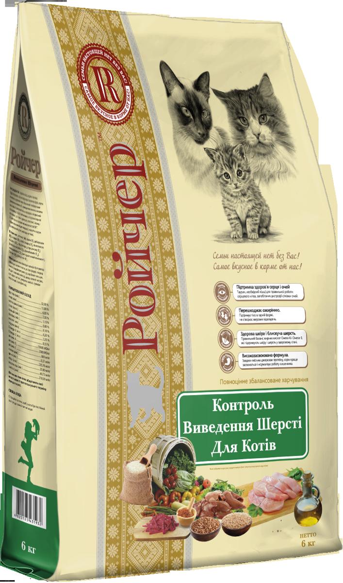 Корм Ройчер Контроль выведения шерсти 6 кг для котов и кошек