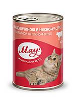 Мяу! консервы для котов 0,415 кг х 20 шт с говядиной