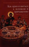 Как приготовиться к исповеди и причащению. Практическое пособие для православного христианина.