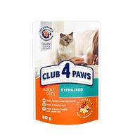 Влажный корм Клуб 4 Лапы 80 гр 24 шт - для кастрированных котов и стерилизованных кошек