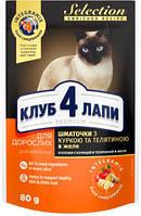 Влажный корм Клуб 4 Лапы Premium Selection курица и телятина в желе 80 гр 24 шт для кошек