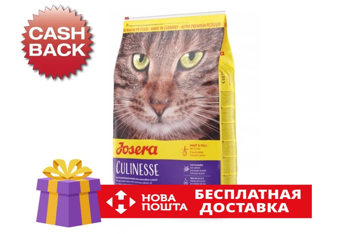 Корм Josera Cat Culinesse 10 кг для взрослых котов и кошек с лососем