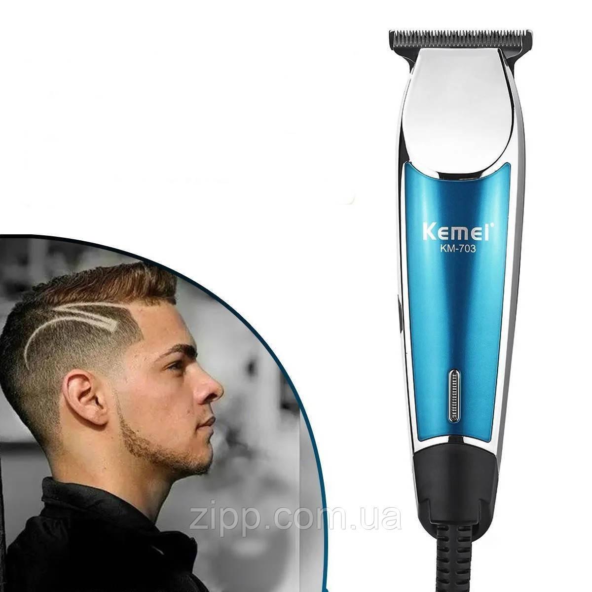 Машинка для стрижки Kemei LFQ-KM-703 | Чоловічий триммер для стрижки волосся | Машинка для стрижки бороди,