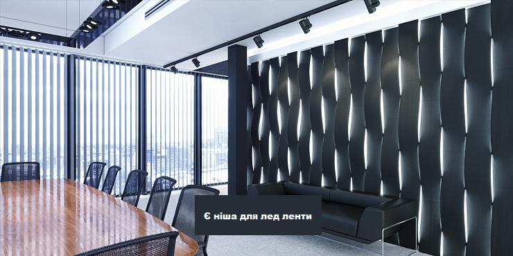 """Гипосвые 3D панели """"Led Wave Wood""""  - цвет в ассортименте."""