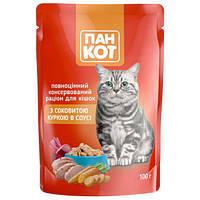 Паучи Пан Кот говядина в соусе для кошек 100 гр 12 шт