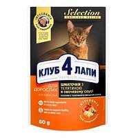 Вологий корм Клуб 4 Лапи Premium Selection телятина в овочевому соусі 80 гр 24 шт для кішок
