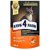 Влажный корм Клуб 4 Лапы Premium Selection кролик и индейка в соусе 80 гр 24 шт для кошек