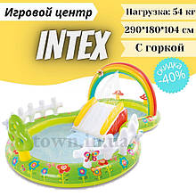 """Детский надувной игровой центр с горкой и бассейном для дома дачи и сада INTEX  """"МОЙ САД"""" 57154"""