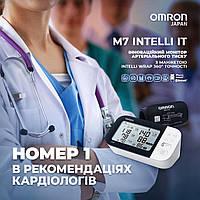 Omron M7 Intelli IT - монітор АТ номер 1 в рекомендаціях кардіологів