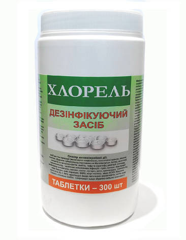 Хлорель, 300 таблеток по 2,7 грама, фото 2