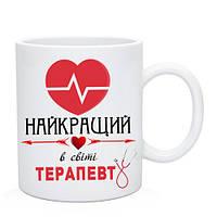 Чашка Терапевту. Кружка Терапевту